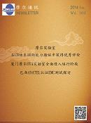 摩尔通讯第一百零四期 Aug.2014