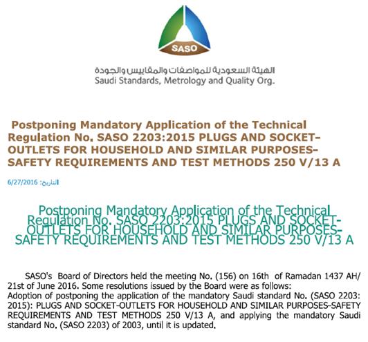 推迟和暂缓执行沙特标准SASO 2203: 2015版