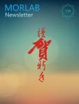 摩尔通讯第一百一十四期 Jan.2017
