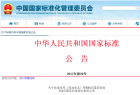 【通知】GB 31241-2014第1号修改单已发布
