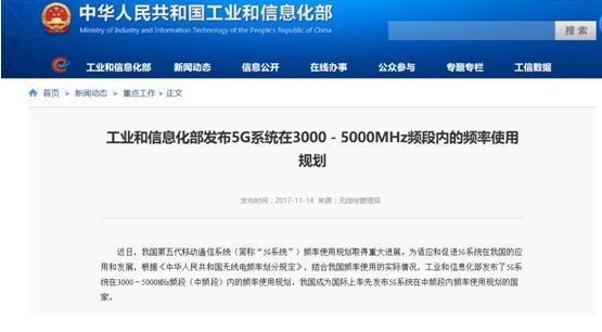【重磅】工业和信息化部发布5G系统在3000-5000MHz频段内的 频率使用规划