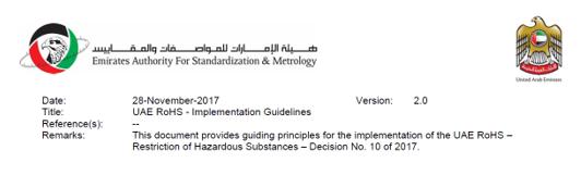 【阿联酋】注意!UAE发布有害物质限制法规实施指导书