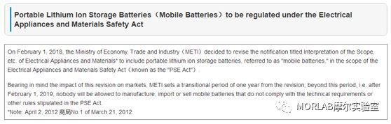 【PSE】便携式锂离子蓄电池(移动电源)正式纳入电气安全法规认证范围