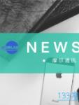 摩尔通讯第一百三十三期 Aug.2018