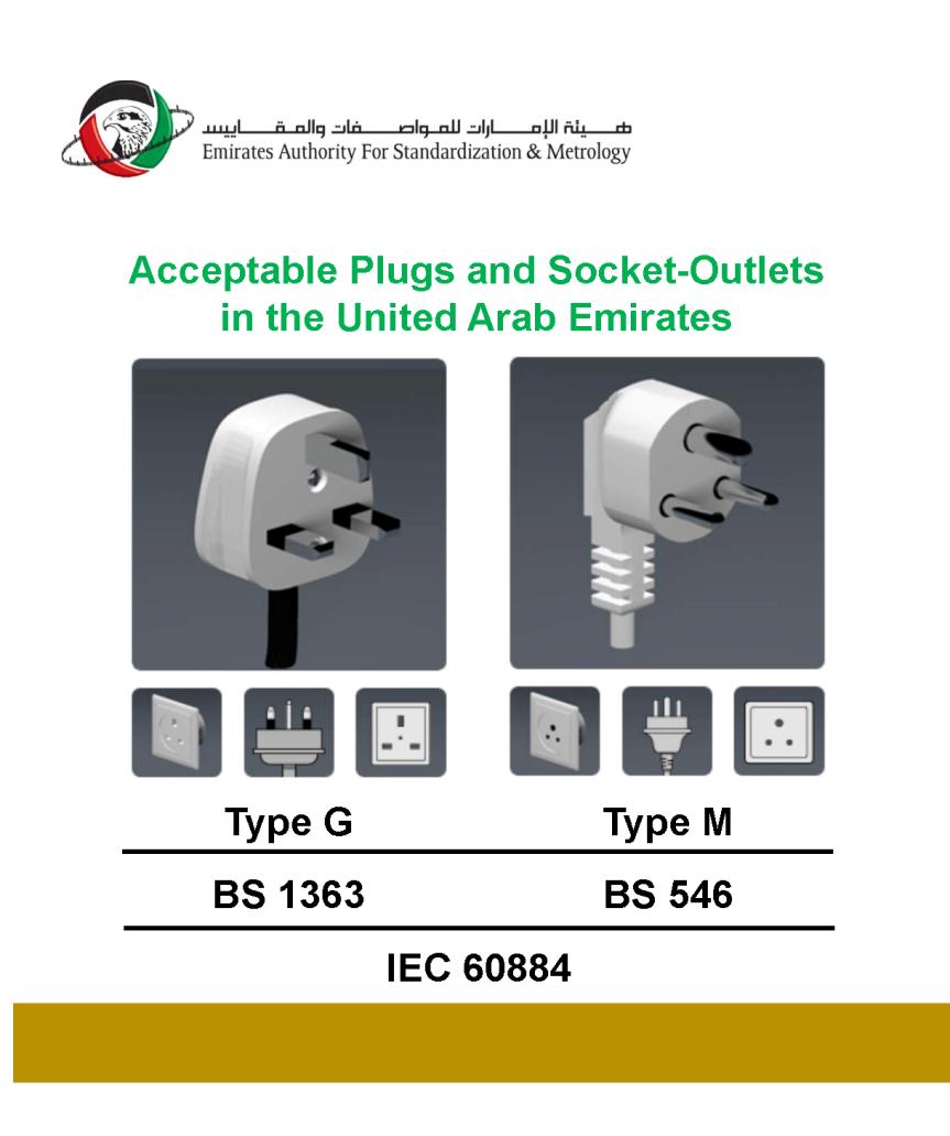 阿联酋ESMA办公设备和通用插座新规