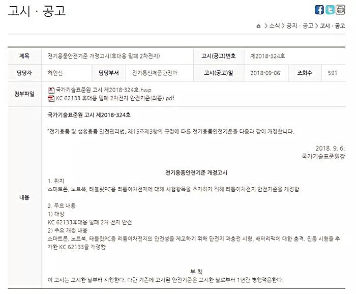【摩尔资讯】韩国KC 62133电池安全标准更新