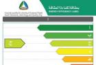 【摩尔资讯】沙特SASO家用电器产品能效标签更新