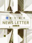 摩尔通讯第一百三十七期 Dec.2018