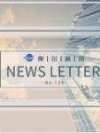 摩尔通讯第一百三十九期 Feb.2019