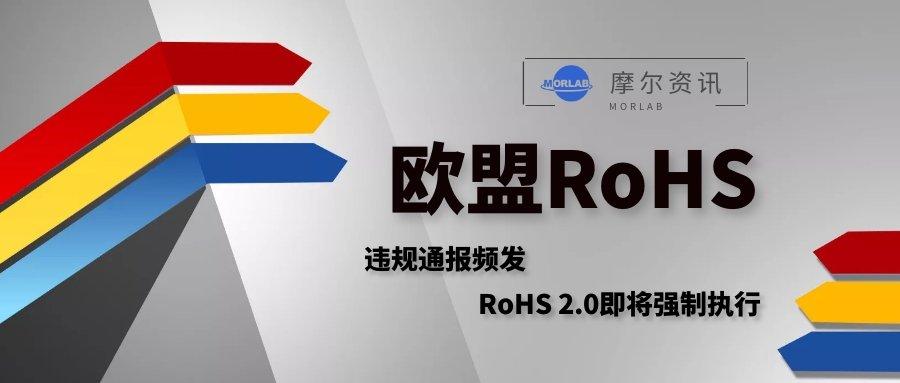 【摩尔资讯】违规通报频发?RoHS 2.0即将全面强制执行