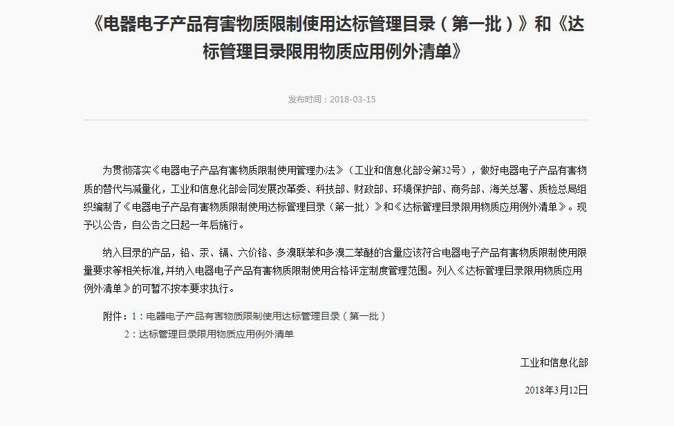 """【摩尔资讯】""""中国RoHS""""第一批达标管理目录正式生效"""