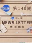 摩尔通讯第一百四十期 April.2019