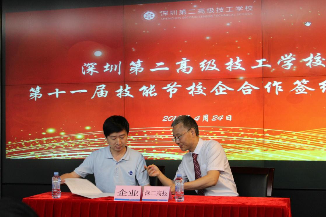 【摩尔新闻】携手共进丨摩尔实验室与深圳第二高级技工学校签署校企合作协议