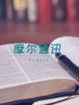 摩尔通讯第一百四十四期 Aug.2019