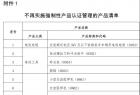 【足球竞猜APP亚博资讯】又减了!CCC认证目录和实施要求再次调整