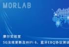 """摩尔实验室成功举办5G法规更新及WiFi 6、蓝牙EBQ协议测试介绍""""研讨会"""