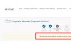 【摩尔认证】沙特SASO 要求所有产品必须在外包装上显示条形码