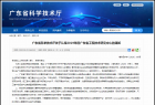"""喜讯丨摩尔实验室获""""广东省蓝牙芯片测试认证工程技术研究中心""""认定!"""