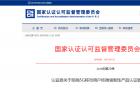【摩尔资讯】认监委发布关于明确5G移动用户终端强制性产品认证要求的公告