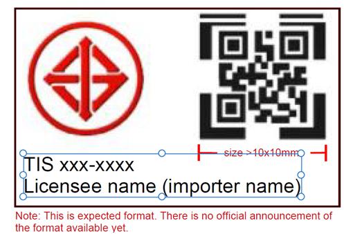 泰国TIS标识增加二维码示例.png