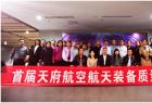【摩尔新闻】首届天府航空航天装备质量技术论坛成功举办