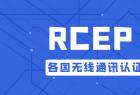 RCEP来了!MORLAB为您介绍各国无线通讯产品认证