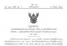 【jrs直播西甲资讯】泰国TISI/ NBTC近期标准更新