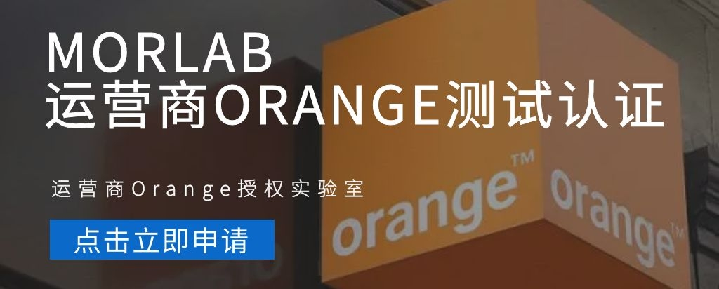 Orange认证